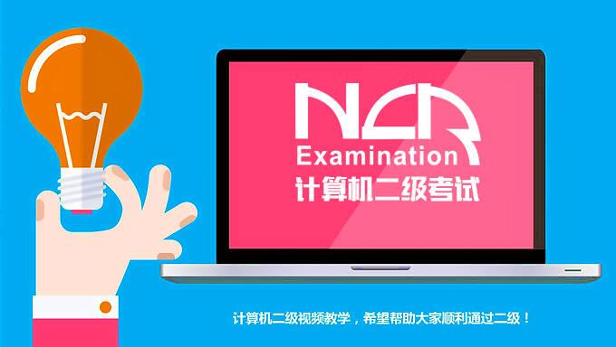 2018年全国计算机二级MSoffice视频教程百度网盘免费下载