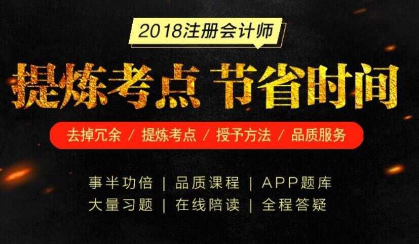 2016cpa注册会计师视频全套