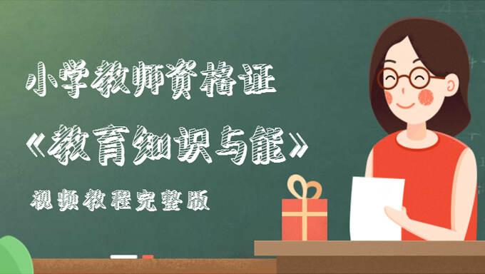 2018年小学教师资格证《教育知识与能》视频教程百度网盘免费下载(完整版)