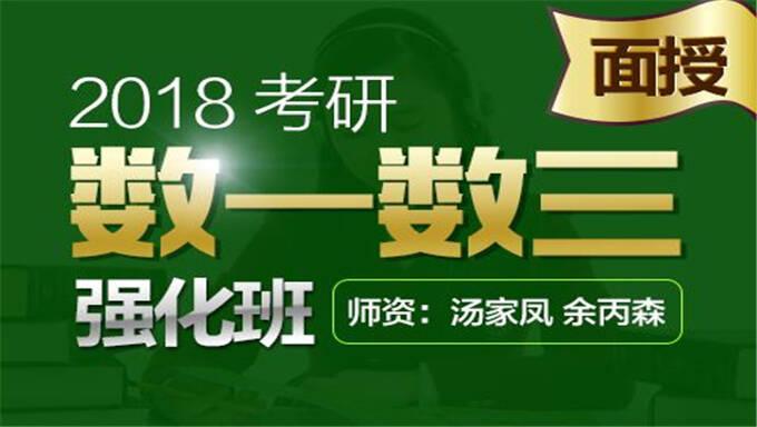 2018考研数学基础V研课-高等数学-章纪民