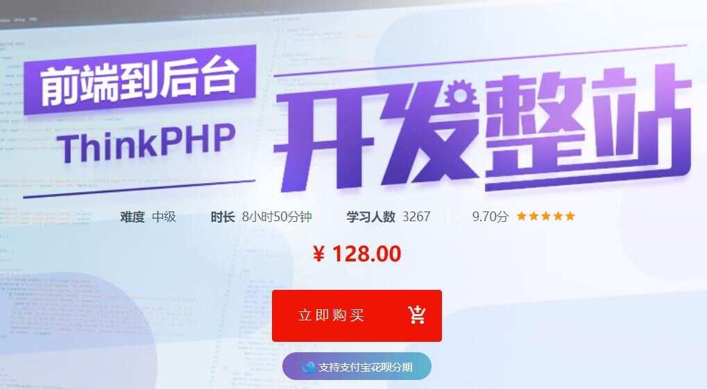 实战前端到后台ThinkPHP开发整站