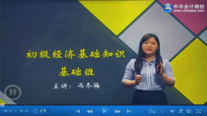 2017年中级经济师基础班《经济基础》视频教程网盘下载(全)