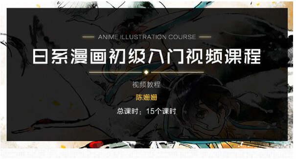 日系漫画初级入门基础视频教程_PS_SAI临摹插画教程