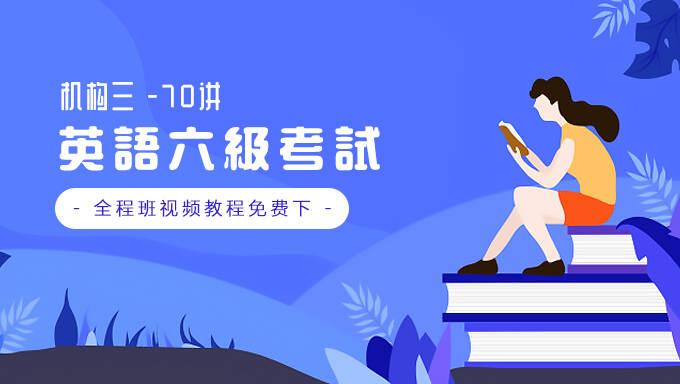 2018年12月(机构三)英语六级考试全程班视频教程百度网盘免费下载(70讲)