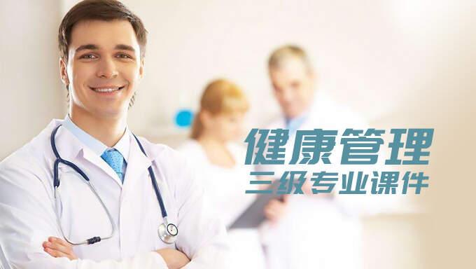 2018年三级健康管理师《基础知识》视频教程| 三级健康管理师视频免费网盘下载