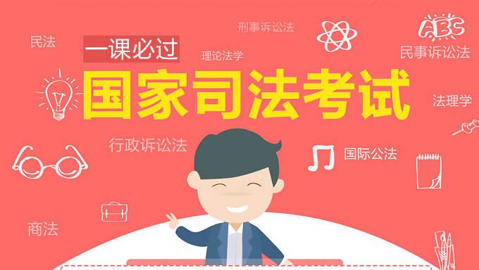 2017年司法考试全套精讲班视频教程及复习讲义网盘免费下载(全)