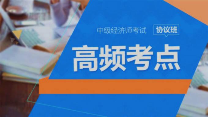 2017年中级经济师基础班《人力资源》视频教程网盘下载(全)