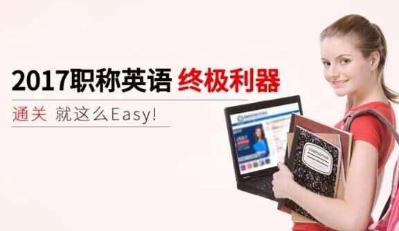 2017年职称英语考试辅导班20G视频课程