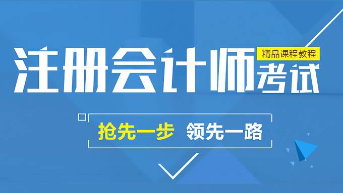 2018年ZH注册会计师《财管》精讲高清视频教程百度网盘免费下载(完结)