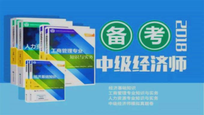 2017年中级经济师基础班《建筑实务》视频教程网盘下载(全)