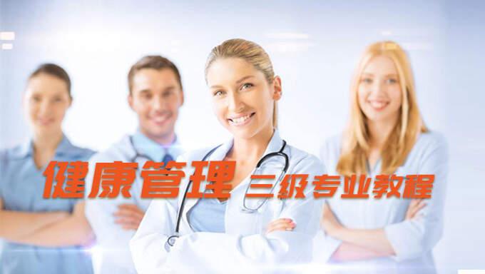 2018年三级健康管理师《专业技能》视频教程| 三级健康管理师视频免费网盘下载