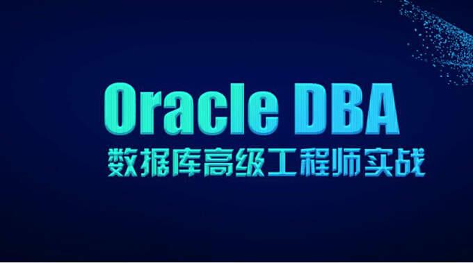 oracle零基础到精通视频教程(全套100多个视频)