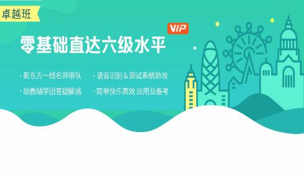 新东方【零基础直达六级水平】英语学习VIP卓越班