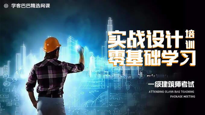 2017年一级建造师《建筑工程实务》视频教程下载(完整版)