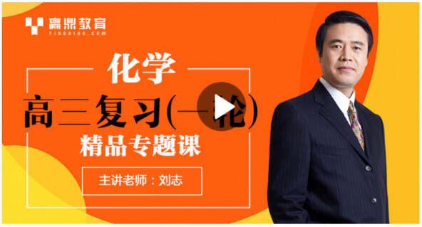 19800元高考名师机器人课程:刘志化学