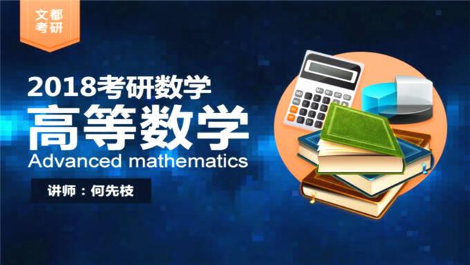 2017年考研高等数学精讲班视频教程免费网盘下载(180讲)
