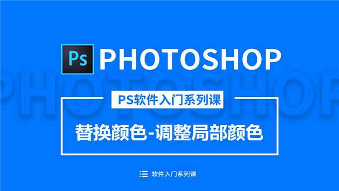 2018在线零基础走进photoshop 18节PS基础教程