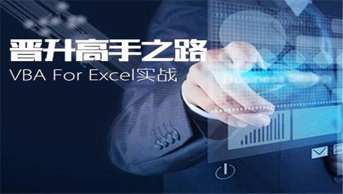 【VBA】Excel VBA初中高级视频教程.80集