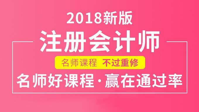 2018年ZH注册会计师《审计》精讲高清视频教程百度网盘免费下载(完结)