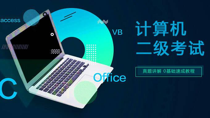 2017年全国计算机等级考试二级公共基础知识视频教程网盘下载