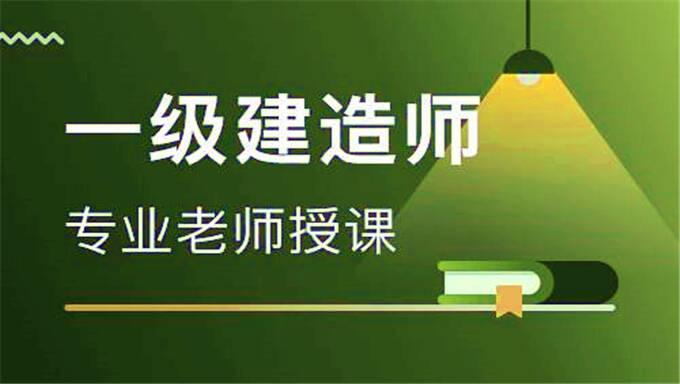 2018年一级建造师所有网校课件