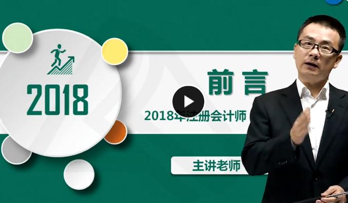 2018年DA注册会计师《战略》精讲高清视频教程百度网盘免费下载(完结)