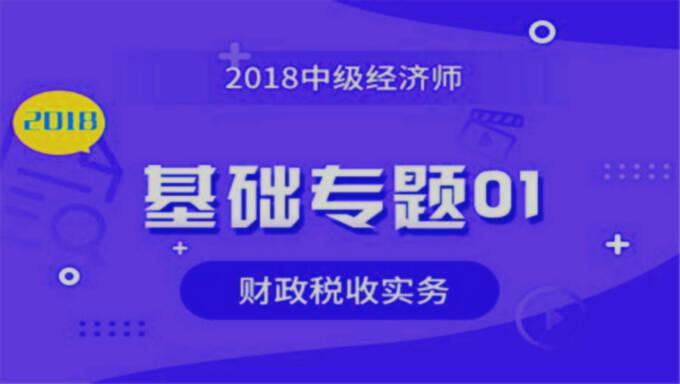 2017年中级经济师《运输(公路)专业与实务》视频教程网盘下载(全)