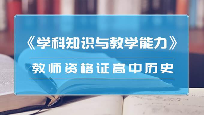 2018年教师资格证高中历史《学科知识与教学能力》笔试视频教程百度网盘免费下载
