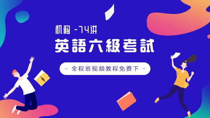 2018年12月(机构五)英语六级考试全程班视频教程百度网盘免费下载(70讲)