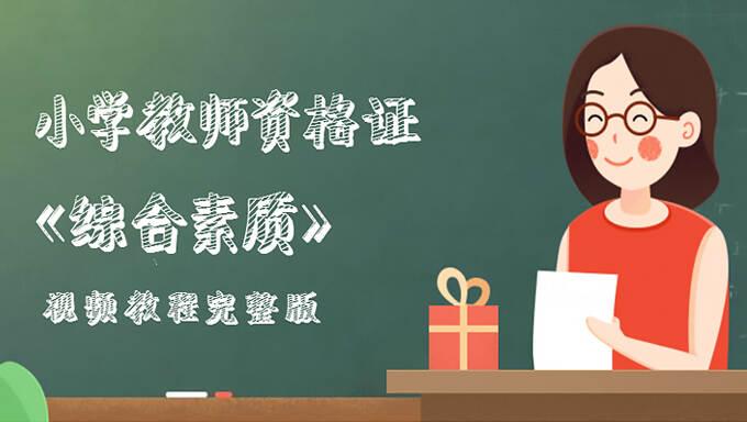 2018年小学教师资格证《综合素质》视频教程百度网盘免费下载(完整版)