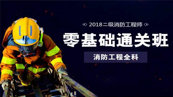 2017年一级消防工程师《技术实务》视频课件网盘下载(持续更新中)