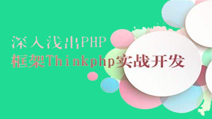 [PHP] thinkphp组件化开发微信公众平台管理系统教程 共50课
