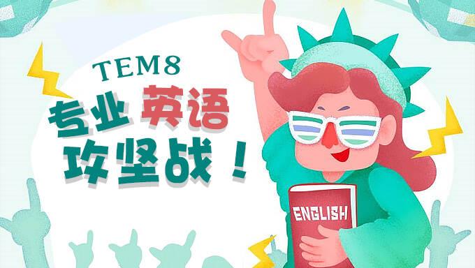 [英语学习] 新东方 英语词汇大师 刘一男 考研词汇5500 高级进阶视频课程