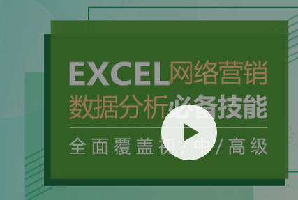 雷公子:Excel数据分析必备技能(完结)