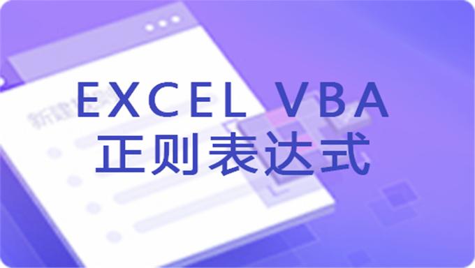 【Excel VBA】Excel VBA从入门到进阶80集完整版