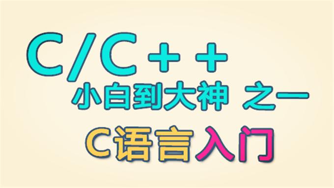 C语言从入门到精通 教学光盘(新手学C语言编程首选)视频教程 教学视频