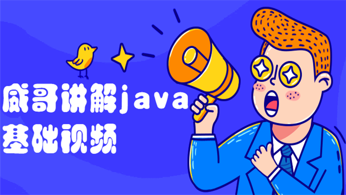 [Java基础] 磨砺营IT教育威哥讲解java的基础视频教程 教学视频
