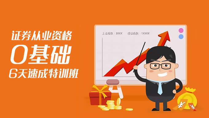 2017年证券从业资格考试《金融市场基础知识》押题视频教程