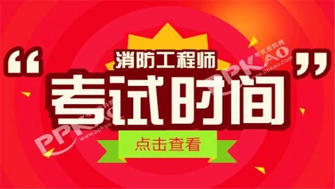 2017年一级消防工程师《综合能力》视频课件网盘下载(持续更新中)