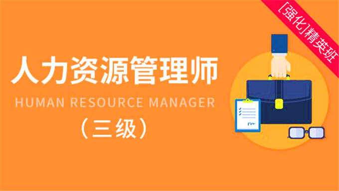 2015年三级人力资源管理师基础知识知识视频课件免费下载
