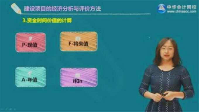 2017年中级经济师基础班《财政税收》视频教程网盘下载(全)