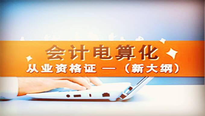 2017年会计从业基础班《电算化》视频教程云盘下载(共32讲)