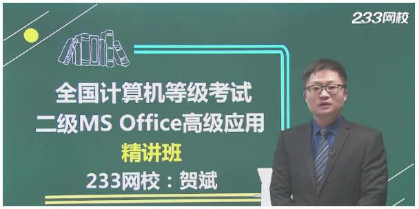 2018年全国计算机二级Office高级应用精讲班教程