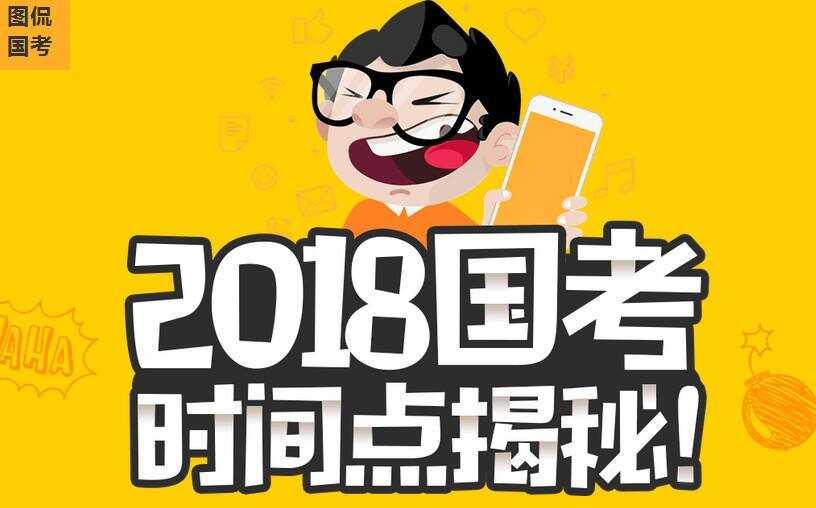 2018公务员面试公开课(适用于各地省考、事业单位)