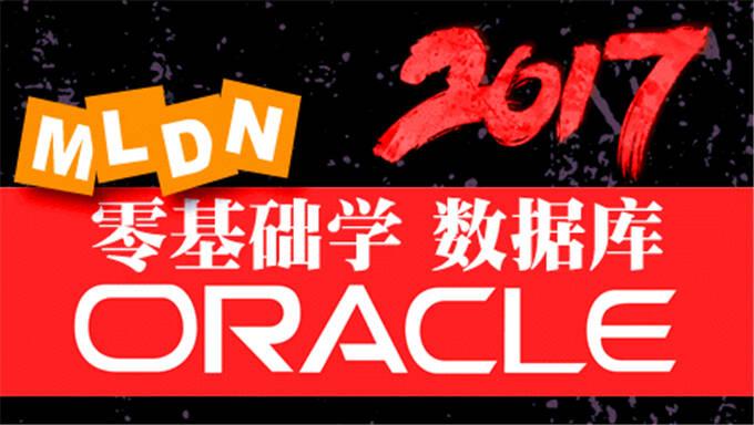 Oracle认证专家视频教程-OCP全套教程