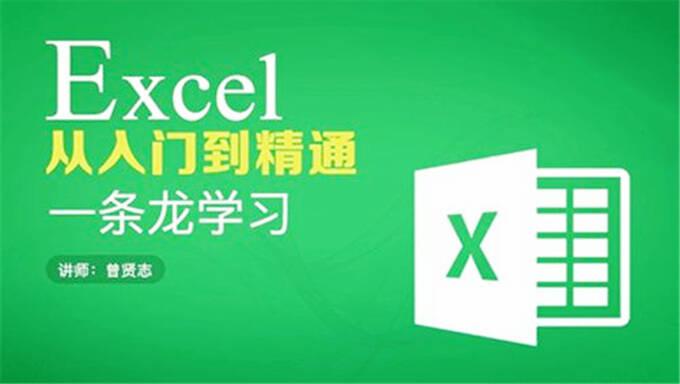 《Excel 2007高效办公——财务管理》视频教程