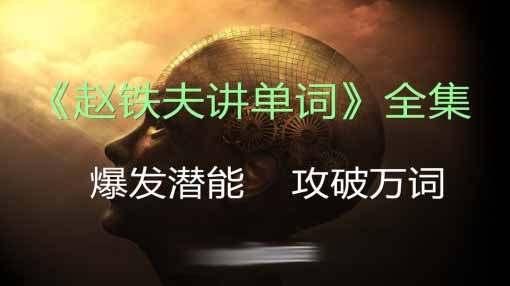 赵铁夫讲单词全集 教你科学牢记过万单词(附课程配套资料)下载