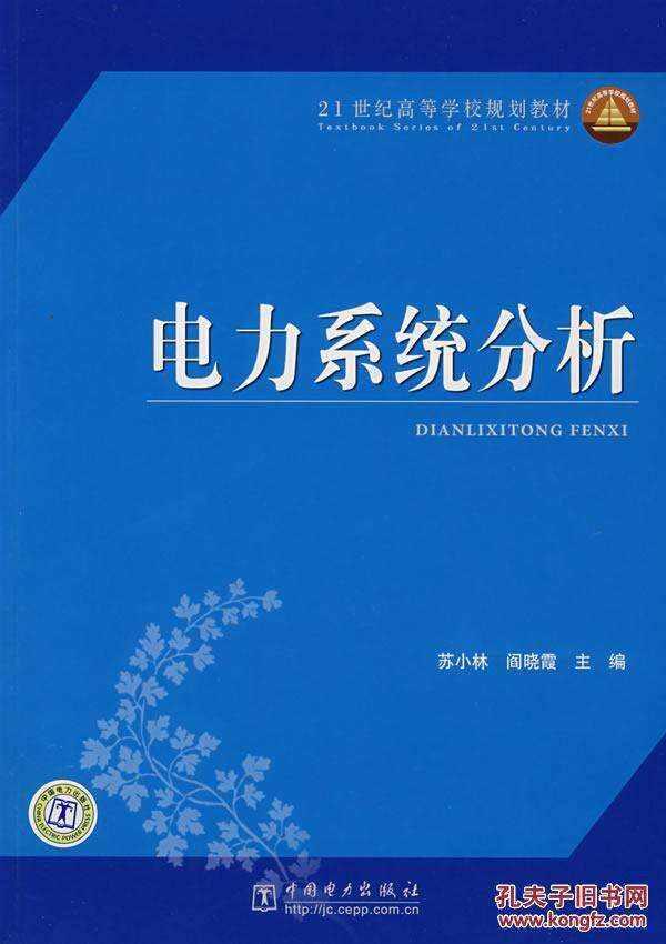 浙江大学《电力系统分析》课程视频(32课)