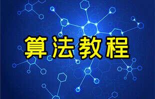 某客网左神算法大全(1-5)