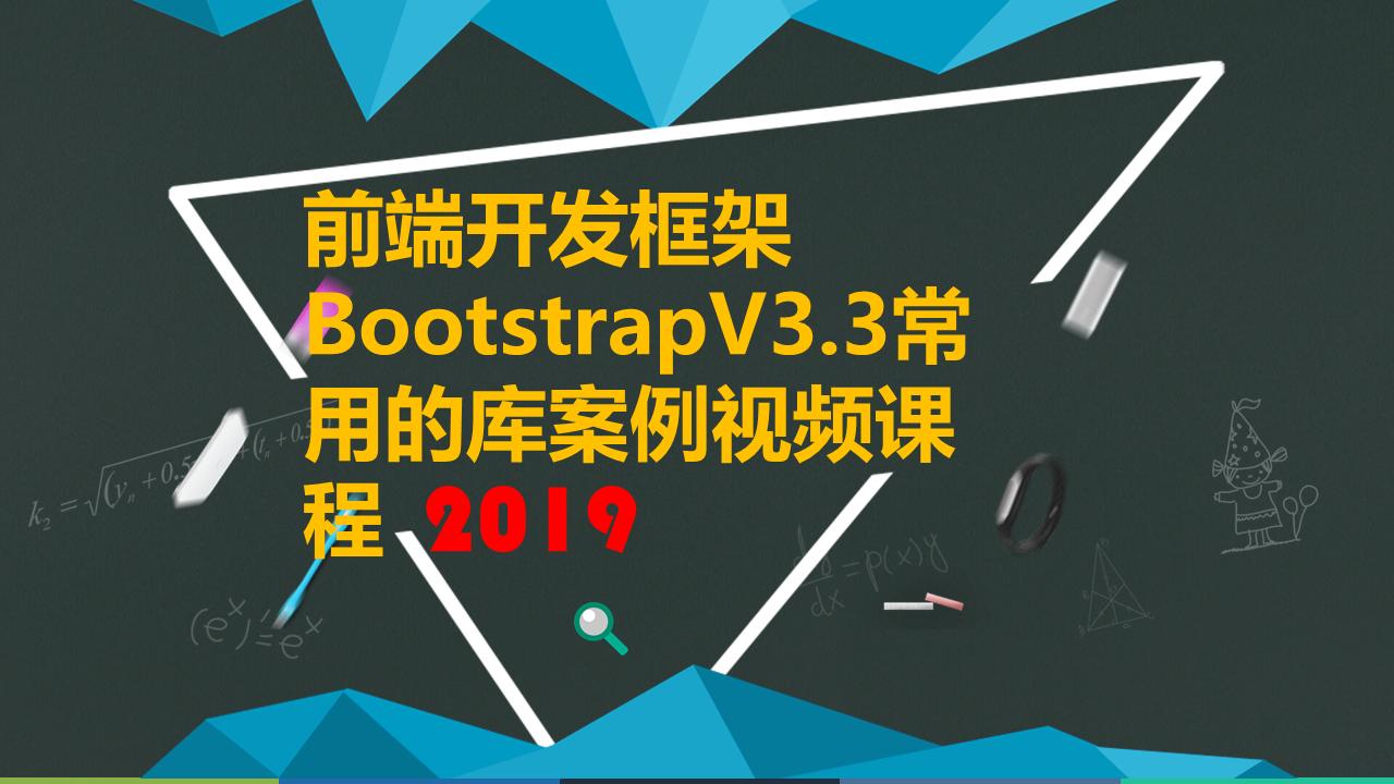 前端开发框架BootstrapV3.3常用的库案例视频课程